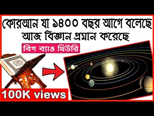 big bang theory quran say 1400 years ago  bangla ||science and quran bangla