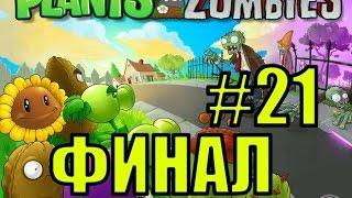 Смотреть Растения против зомби #21 ФИНАЛ