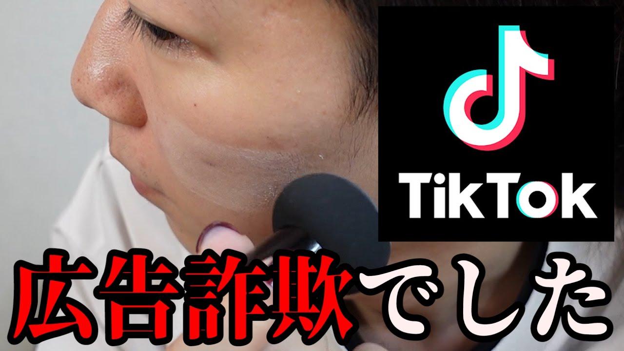 TikTok広告の超すごいファンデーション買った結果…。
