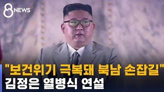 """김정은 """"보건위기 극복돼 북남 손 맞잡길""""…열병식 연설 / SBS"""