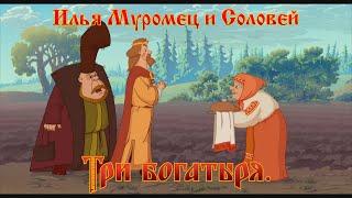 Илья Муромец и Соловей Разбойник - Мама... (мультфильм)