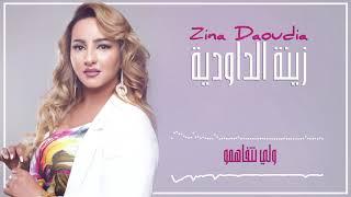 Zina Daoudia - Wali Netfahmo (EXCLUSIVE) | 2018 | (زينة الداودية - ولي نتفاهمو (سهرة العيد