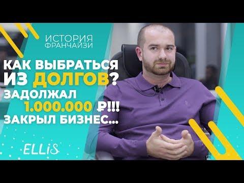 Задолжал 1 000 000 рублей... Закрыл бизнес... (История франчайзи Ellis)