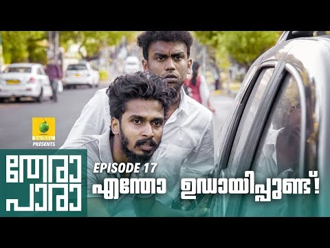 Thera Para | Episode 17 | എന്തോ ഉഡായിപ്പുണ്ട് !  | Mini Web Series