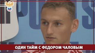 Один тайм с Федором Чаловым