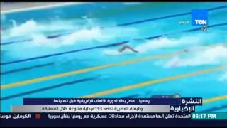 النشرة الاخبارية- رسميًا مصر بطلا لدورة الالعاب الافريقية قبل نهايتها والبعثة تحصد 193 ميدلية متنوعة