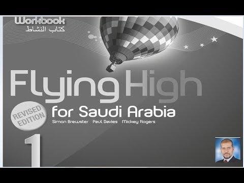 حل كتاب الانجليزي ثاني ثانوي flying high