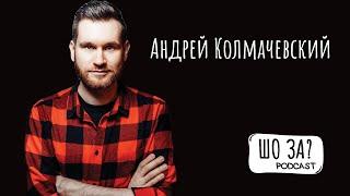 ШО ЗА ПОДКАСТ S2E4 в гостях Андрей Колмачевский Лига Смеха Зеленский переезд в Москву