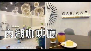 20191222內湖西湖/港墘捷運站附近不限時咖啡廳-GABIKAPI