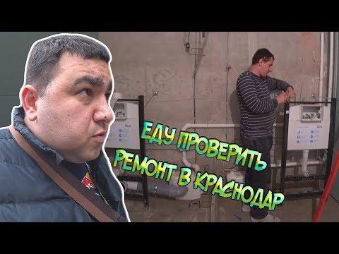 Еду проверить ремонт в Краснодар