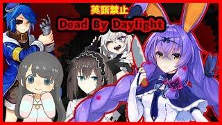 [LIVE] 【ゲームコラボ!】英語禁止DbDをやります。