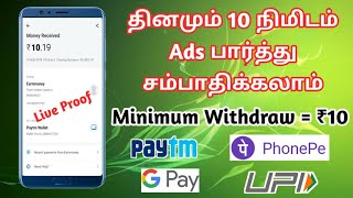 Trusted Earning Website 💐 Unlimited Free Money 💐 Minimum Redeem ₹10 Only || Tamil