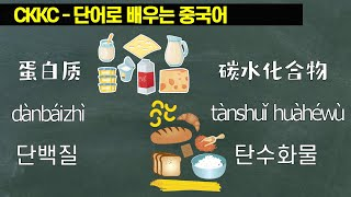 단어로 배우는 중국어 - 0587 DanBaiZhi T…