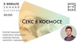 Секс в космосе - Надежда Павлова, Георгий Махатадзе