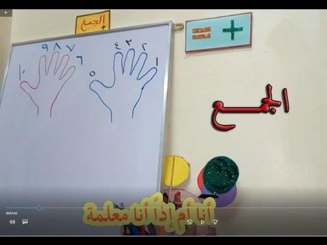 طريقة روعه لتعليم الجمع للأطفال سهلة جدا عمر الاطفال ما ينسوها