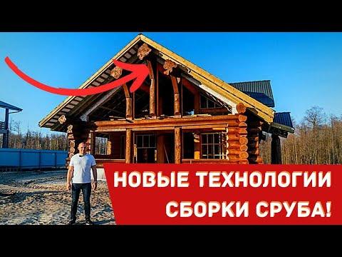 Все о строительстве деревянного дома из рубленного бревна. Окна, кровля, декоративные элементы.
