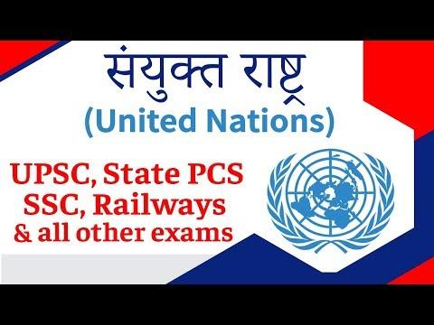 United Nations संयुक्त राष्ट्र संघ कब, कैसे और क्यों बना? by Dr. Vipan Goyal
