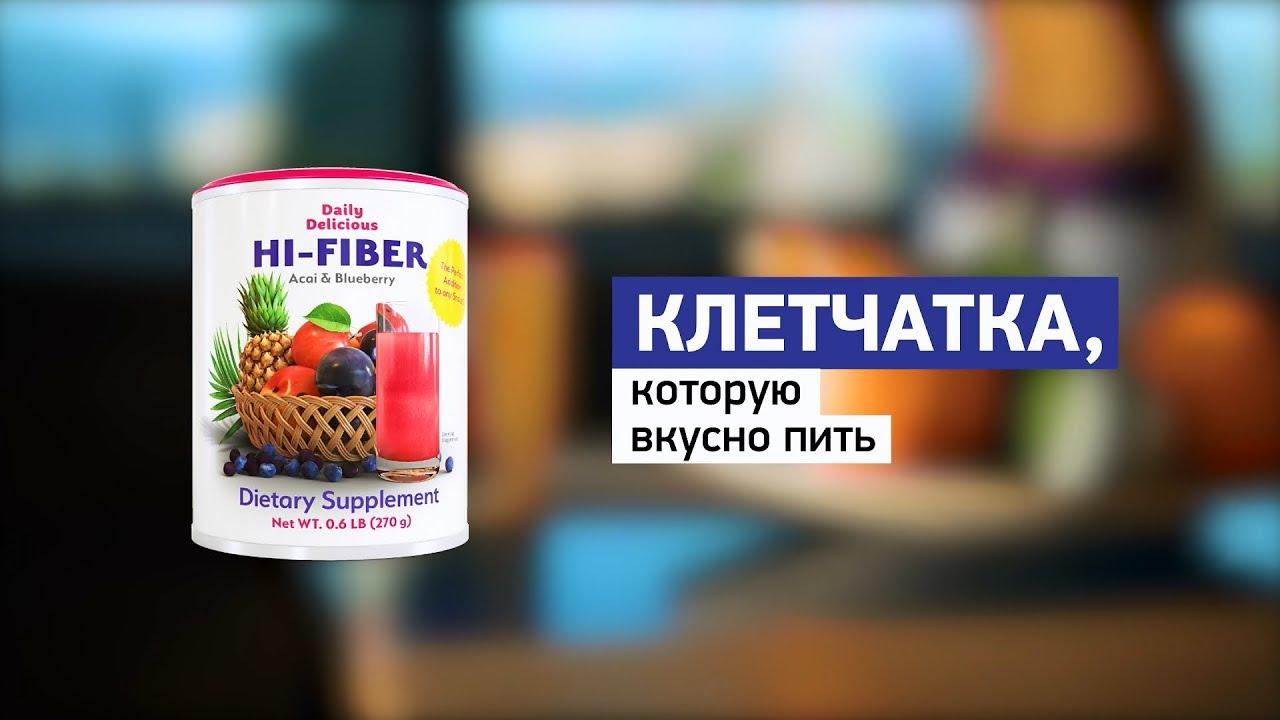 Hi-Fiber: клетчатка, которую вкусно пить
