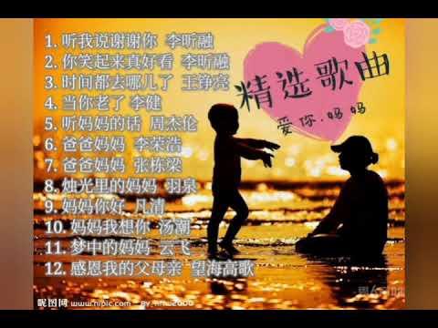 母亲节 精选歌曲#感恩有妳#爸爸妈妈#听我说谢谢你#当你老了#时间都去哪儿了#