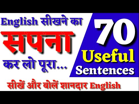 English For Beginners | Daily Use English Sentences | English Speaking Practice | Part-69 thumbnail