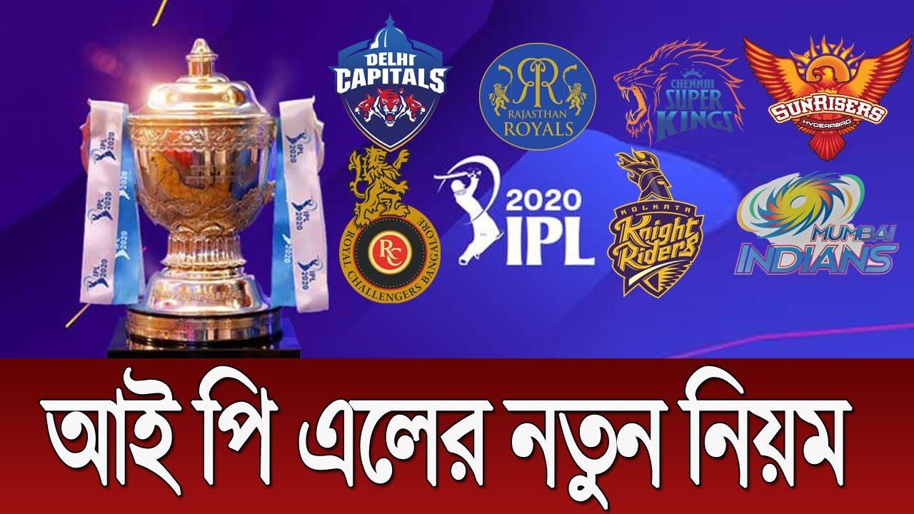 আই পি এলের নতুন নিয়ম | নিলাম ছাড়াও কারা খেলছেন? IPL New Rules For  2020 - Golpo Kotha