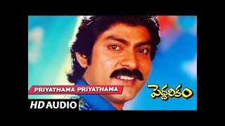 Priyathama Priyathama Full Song    Peddarikam Songs    Jagapathi Babu, Sukanya    Telugu Old Songs