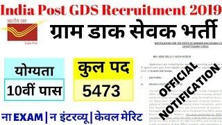 India Post GDS Recruitment 2019    Gram Dak Sewak NEW VACANCY   BSA TRICKY CLASSES