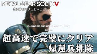 メタルギアソリッド5 グラウンドゼロズ 帰還兵排除 HARD Sランク ノーキル ノーアラート ノーリフレックス / METAL GEAR SOLID V GROUND ZEROES