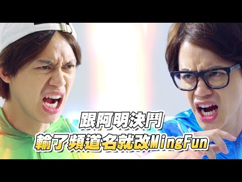 HowFun / 跟阿明決鬥!輸了頻道名稱就改成MingFun