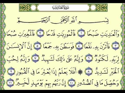 surah adiyat recitation by imam sudais - YouTube