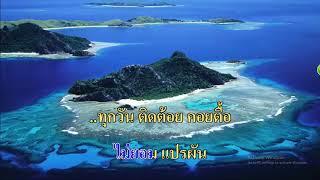พ่อจอมตื้อ คาราโอเกะฮิต Thaikaraokehit HD พุ่มพวง ดวงจันทร์