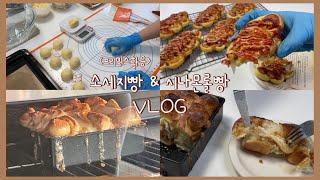 [홈베이킹] 호떡믹스로 소세지빵 만들기   식빵믹스로 …