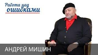 """Андрей Мишин и Дмитрий Джангиров, """"Работа над ошибками"""", выпуск #342"""