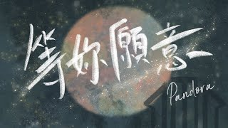 PANDORA樂隊 【等妳願意 A Song For You】Official Lyrics Video