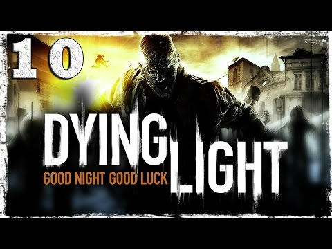 Смотреть прохождение игры [Coop] Dying Light. #10: Рыбацкая деревушка.