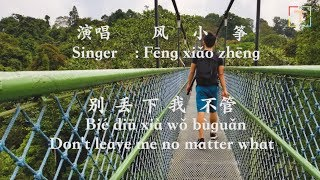 别丢下我不管 / Bié diū xia wǒ bùguǎn  / Don't leave me no matter what /  With Pinyin/Lyric