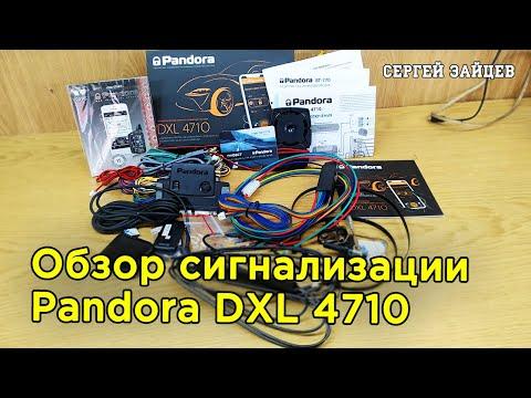 Автосигнализация Pandora DXL 4710 - Обзор, комплектация, функционал GSM сигнализации
