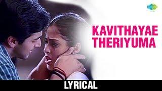 Kavidhaiyae theriyuma jayam Jayam Ravi Sadha R P Patnaik Romantic Song