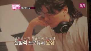 [Mnet Legend 100-Artist 2회 :싱어송라이터] #4.대중음악의 중심 프로듀서