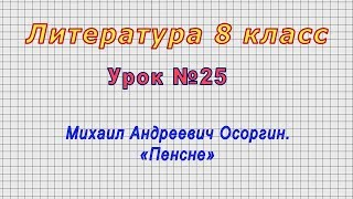 Литература 8 класс (Урок№25 - Михаил Андреевич Осоргин. «Пенсне»)