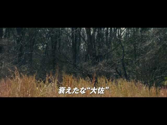 映画『キリングゲーム』予告編