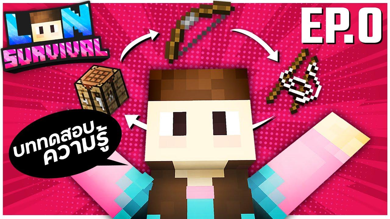 Download Minecraft Lon Survival #0 - บททดสอบ�่อนเริ่มเอาตัวรอด