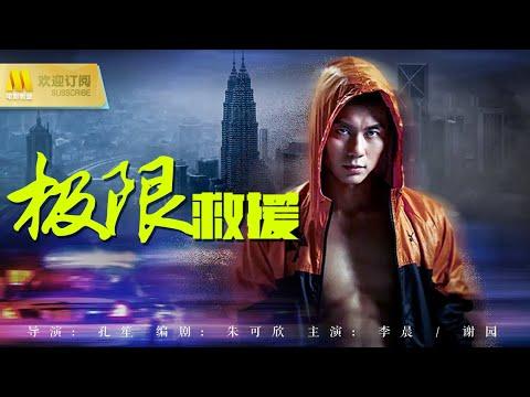 【1080P Full Movie】《极限救援/Ultimate Rescue》李晨演活正义感爆棚小人物司机(李晨 / 谢园 / 齐奎)