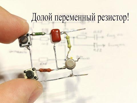Электронный регулятор громкости своими руками