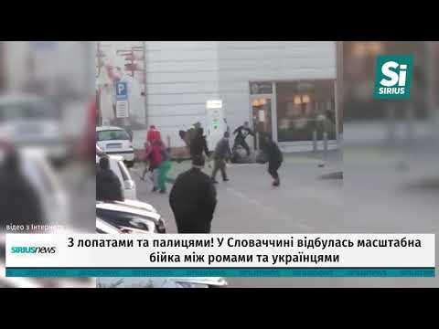 У Словаччині відбулась масштабна бійка між ромами та українцями