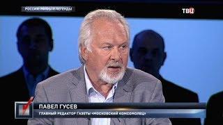 Россия: мифы и легенды. Право голоса