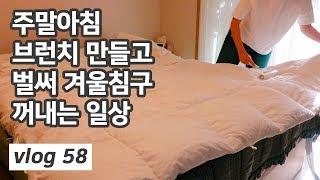 주부일상 브이로그 / 현주부 vlog58 / 주말아침 …