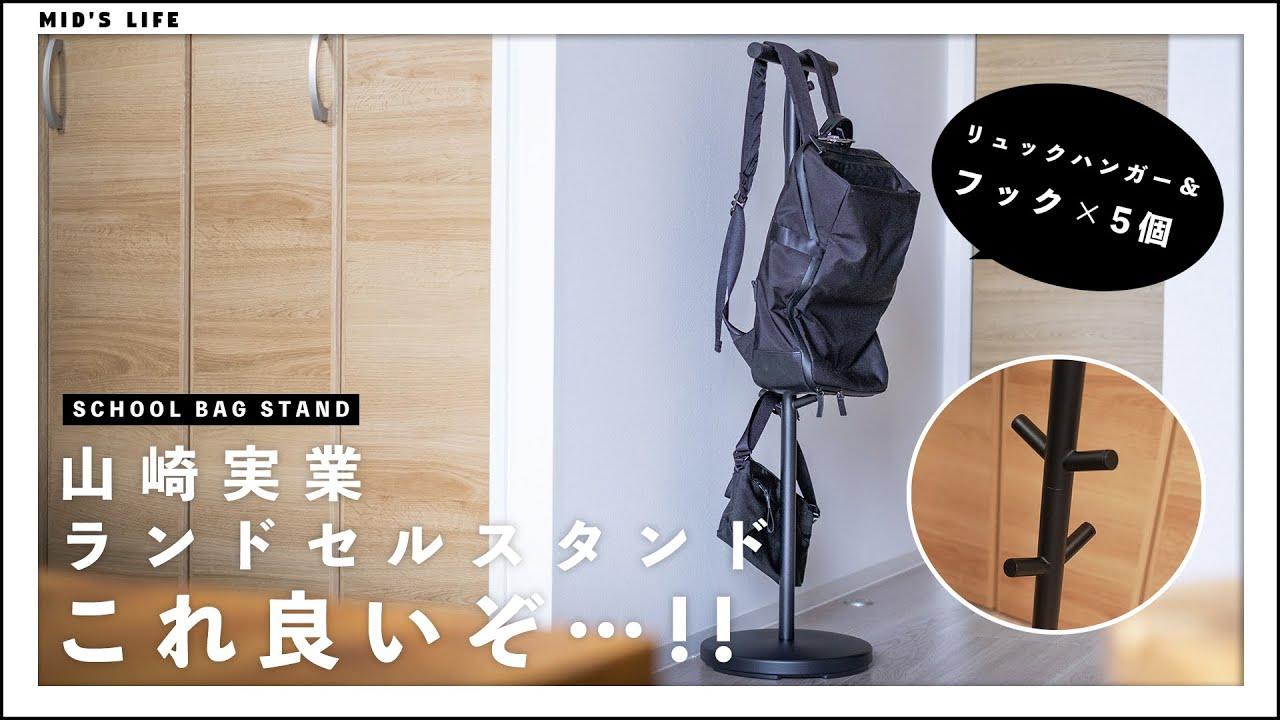 山崎実業のランドセルスタンドがリュック用として最高でした