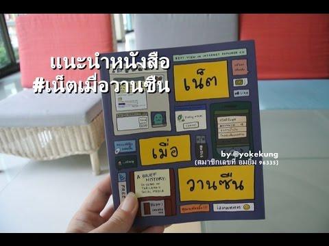 รีวิว หนังสือ เน็ตเมื่อวานซืน ครบรอบ 20 ปี Pantip.com เขียนโดย iannnnn