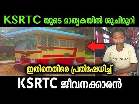 KSRTC ബസിന്റെ മോഡലിൽ സ്കൂളിൽ ശുചിമുറി ഉണ്ടാക്കിയതിനെതിരെ ജീവനക്കാർ   Malayalam news